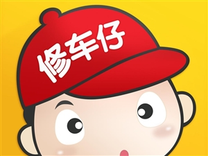 青州新浩业24小时道路救援、汽车养护、维修