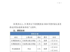 榕江的小伙伴 团县委携手中公教育开办公益培训班咯