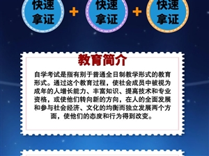 快速自考本科【北京交通大学自考本科】