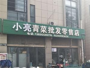 小亮青菜批发零售店