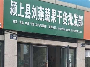 颍上县刘燕蔬果干货批发部