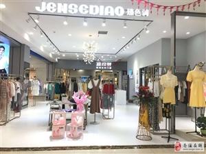 臻色调女装再迎新湖北阳新店开业,实力彰显品牌魅力