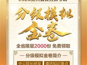 从江中公教育省考助力之省考分级模拟金卷免费领取