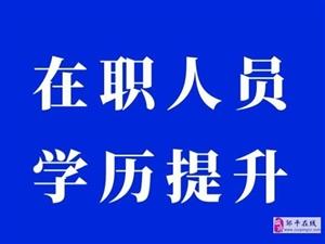 滨州成人高考函授专科本科学历进修咨询