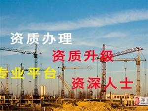 南阳市建筑市政资质转让,南阳市劳务资质延期转让