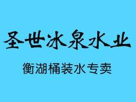 冀州圣世冰泉水业(衡湖桶装水专卖)。
