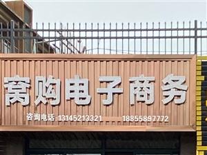 颍上县窝购电子商务有限公司