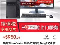 出售台式电脑和打印机