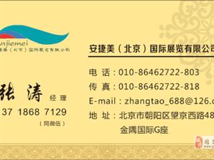 第十八届中国(北京)国际食品饮料展览会