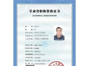 各類職業資格證考培申報