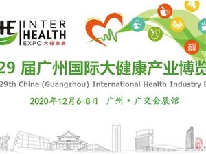 2020第29届广州国际大健康产业展览会