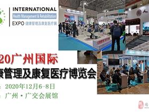 2020广州国际健康管理及康复医疗博览会时间地点