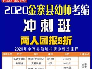 【幼教考編】2020金寨幼教考編考前培訓招生簡章