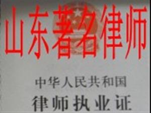 濱州市最有名律師濱州著名刑事律師濱州**律師