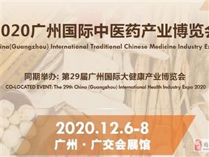 2020广州国际中医药产业博览会