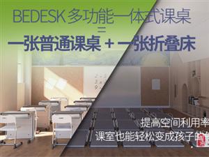 多功能课桌椅,一体式课桌椅,课桌椅厂家直销