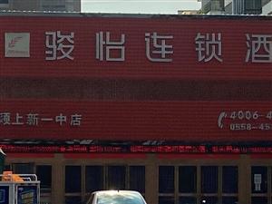 骏怡连锁酒店