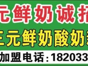 北京三元鲜奶诚招加盟商,三元鲜奶酸奶新鲜送到家