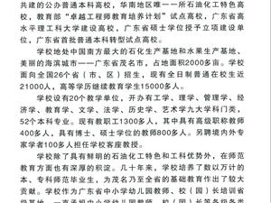 广东石油化工学院继续教育(升大专,本科)