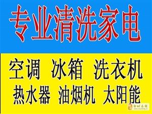 邹城专业清洗家电清洗空调冰箱洗衣机热水器油烟机太阳