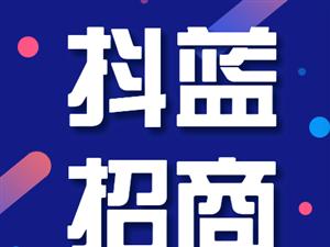 抖藍直播平臺河南直播行業值得加盟的創業項目