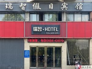 瑞智假日宾馆