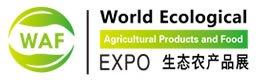 2020中国农产品展览会
