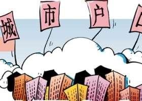 惠州市入户政策全面放宽-大亚湾购房入户
