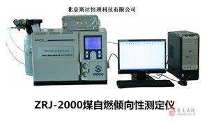 ZRJ-2000型煤自燃倾向测定仪