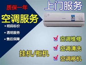 经开区空调维修空调移机拆装空调清洗空调加氟空调回收
