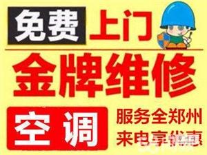 郑东新区空调维修空调移机拆装清洗空调加氟空调回收