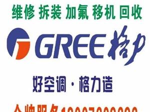 郑州市空调维修加氟移机充氟拆装清洗回收空调电话