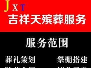 合阳县吉祥天殡葬服务中心