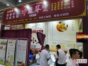 2020广州中医养生展览会|2020养生理疗展览会