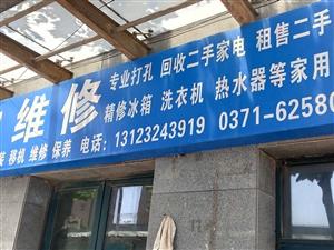 郑州港区家电维修、专业打孔等