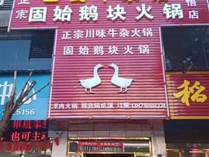 巴蜀牛杂馆回馈新老客户营业当天吃火锅免费