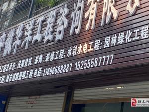 安徽华洋工程咨询有限公司
