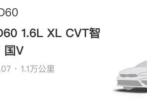 2019年启辰D60精英版 自用私家车出售了价格8万