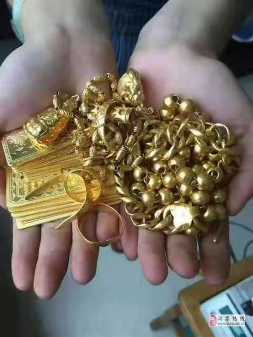 同城高价回收黄金白金彩金钻石名表等 可上门可抵押