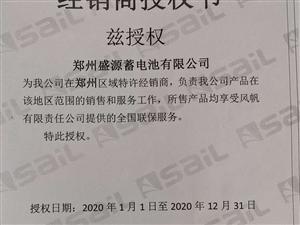 风帆蓄电池郑州唯一授权一级代理商