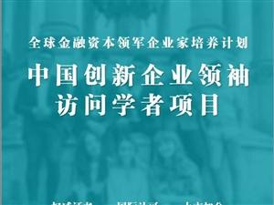 中国创新企业领袖剑桥大学访问学者项目