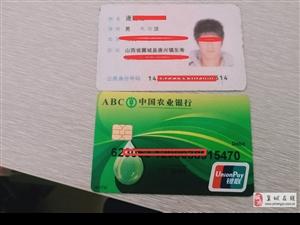 寻找失主 在翼城步行街捡到身份证和银行卡各一张
