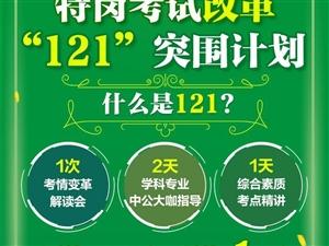 2020年贵州特岗教师招聘特岗改革121突围计划