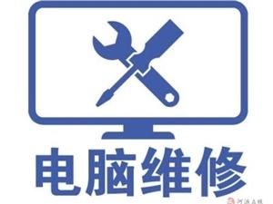 河源電腦維修,網絡維護,系統安裝,筆記本維修