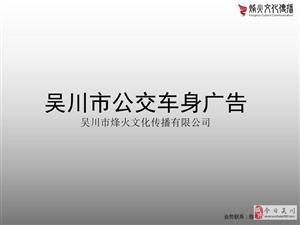 吴川公交车车身广告招商13536641062