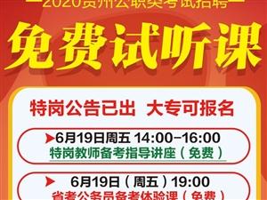 2020贵州特岗公告已出,大专可报,优德88金殿招65人