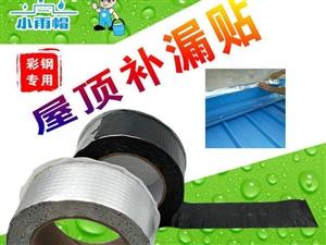 防水卷材 防水材料 防水胶带 丁基胶带