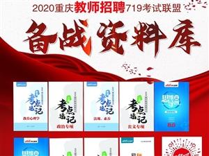 2020教招决战备考资料免费领取!