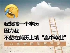 夹江的同学请注意!西安电子科技大学网教专科招生啦!