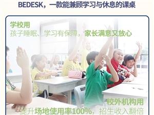 可展开成午休床的辅导班课桌椅,学习休息两用